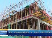 连城:推进县妇幼保健院改(扩)建项目进程 改善群众就医环境