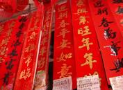 """上杭:狗年春联上市 主打""""旺""""字"""