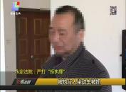 """永定法院:严打""""拒执罪"""""""