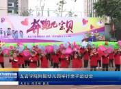 龙岩学院附属幼儿园举行亲子运动会