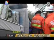 两货车追尾2人被困 武平消防20分钟救援