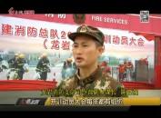 """龙岩消防:掀起""""大练兵""""热潮"""
