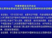 市委常委会召开会议 传达贯彻省委省政府主要领导在岩调研时的讲话精神