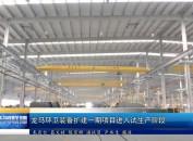 龙马环卫装备扩建一期项目进入试生产阶段