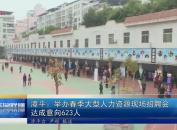 漳平:举办春季大型人力资源现场招聘会  达成意向623人