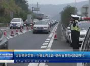 龙岩高速交警:全警上岗上路 确保春节期间道路安全