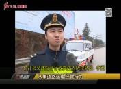 长汀:春运期间交通执法保持巡查管控高压态势