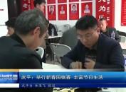 武平:举行新春围棋赛 丰富节目生活