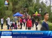 连城冠豸山:大年初一免费开放 迎4万游客登高祈福