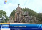 漳平:春节旅游九鹏溪景区受青睐