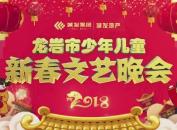 2018龙岩市少年儿童新春文艺晚会(上)