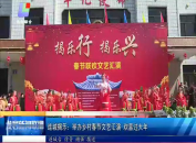 连城揭乐:举办乡村春节文艺汇演 欢喜过大年