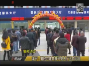 漳平:警民共建共享平安大厅正式启用