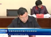 五届市政协召开第十次主席会议