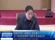 龙岩经开区(高新区)党工委2017年度党员领导干部民主生活会召开