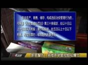 新罗警方:多措并举管控烟花爆竹