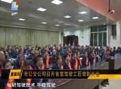 市公交公司召开首席驾驶工匠表彰大会