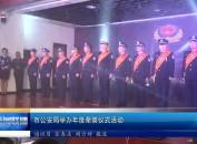 市公安局举办年度荣誉仪式活动