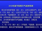 2018年春节假期天气趋势预测
