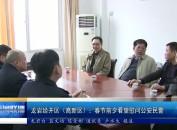 龙岩经开区(高新区):春节前夕看望慰问公安民警