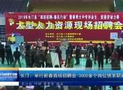长汀:举行新春首场招聘会 3000多个岗位供求职者选择