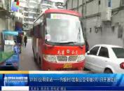 D105(公用车站—内坂村)定制公交专线2月1日开通运行