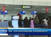 连城:冠豸山机场迎来春运高峰多举措保障旅客出行