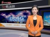 2018年02月27日记者追踪