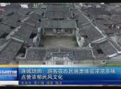 连城培田:游客在古民居里体验浓浓的年味点赞浓郁民风文化