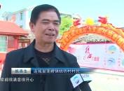 """连城:开展""""学雷锋送福到姚坊 为贫困村拍幸福照""""活动"""