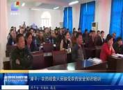 漳平:农药经营人员接受农药安全知识培训