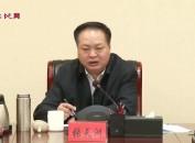 市人大常委会召开党组成员述责述廉会议