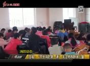 """连城:""""开学消防第一课"""" 关注特殊群体儿童"""