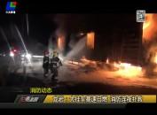 龙岩:大挂车高速自燃 消防连夜扑救