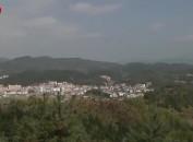 上杭蛟洋:挖掘红色资源 推进红色旅游