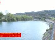 """漳平市南洋镇:""""河长制""""持续发力 构建水清岸绿水环境"""