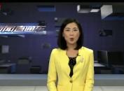 2018年3月5日新闻直通车