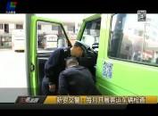 新罗交警:每月开展客运车辆检查