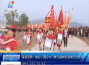 """连城宣和:举办""""游公太""""民俗活动 纪念闽王王审知"""