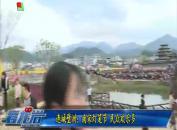 连城璧洲:南宋灯笼节  民众欢乐多
