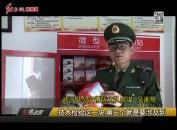 武平:开展消防产品整治行动
