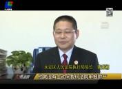 """永定法院:天网行动再发力 法纪联动拘""""老赖"""""""