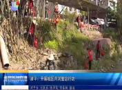 漳平:开展城区内河整治行动