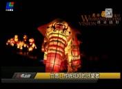 竹贯:传统花灯的守望者