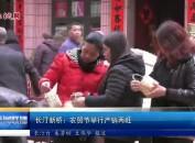 长汀新桥:农贸节举行产销两旺