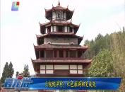 上杭蛟洋村:红色旅游初见成效