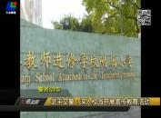 武平交警:深入校园开展宣传教育活动
