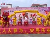 武平万安:传承客家民俗文化 倡导移风易俗