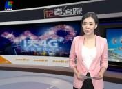 2018年02月28日记者追踪
