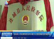 连城县人民检察院驻县河长制办公室检察联络室揭牌成立